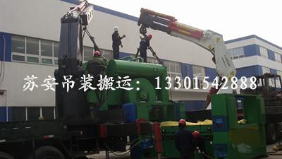 苏州起重吊装公司分析:专用起重机的优势以及劣势